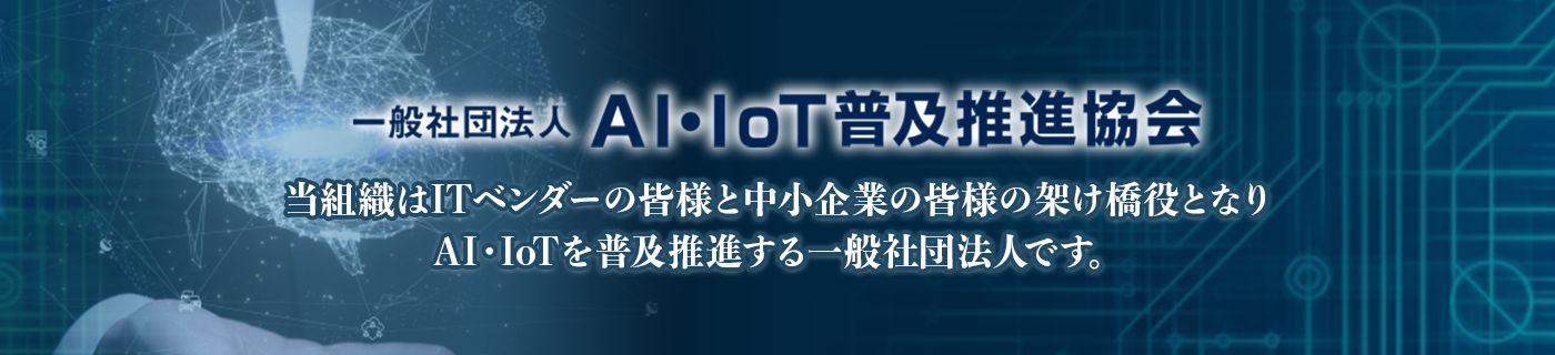 一般社団法人AI・IoT普及推進協会