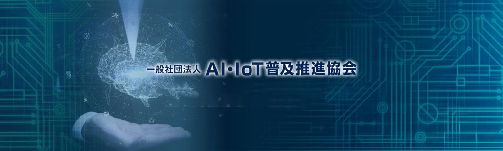 AI・IoTと中小企業の架け橋